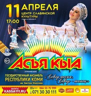 Ансамбль песни и танца Республики Коми «Асъя Кыа», фото