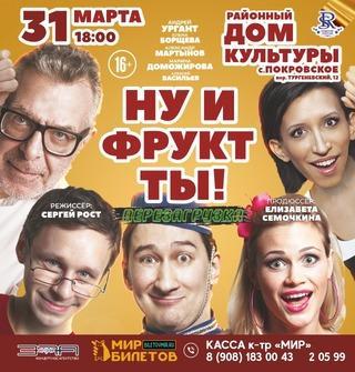 """Спектакль """"Ну и фрукт ТЫ!"""", фото"""