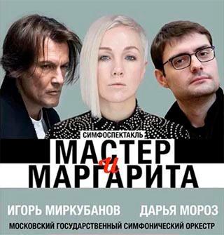 Симфоспектакль «Мастер и Маргарита», фото
