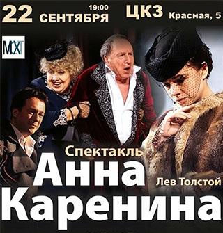 АННА КАРЕНИНА, фото