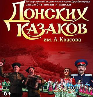 ДОНСКИЕ КАЗАКИ, фото