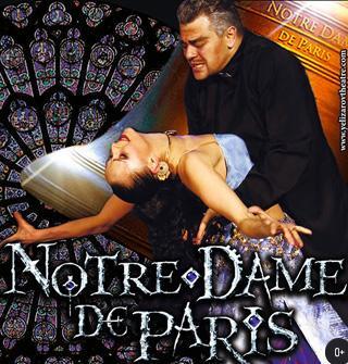 Notre-Dame De Paris (Нотр-Дам де Пари), фото