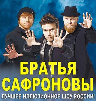 БРАТЬЯ  САФРОНОВЫ, фото