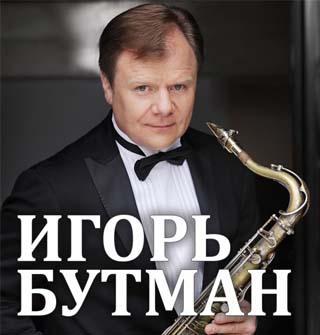 Игорь Бутман, фото