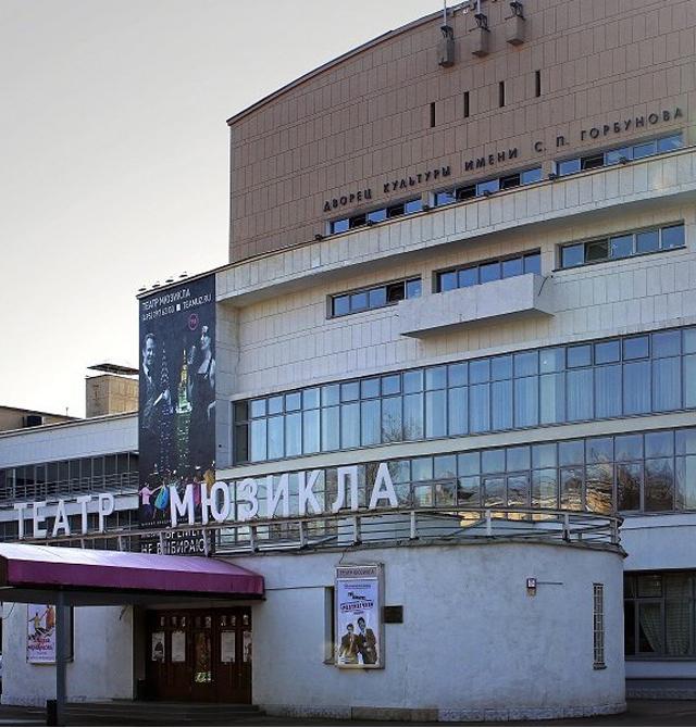 Театр мюзикла. Сцена театра Россия
