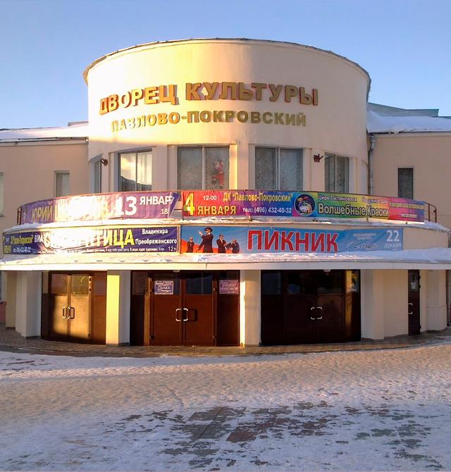 Павлово-покровский Дворец Культуры