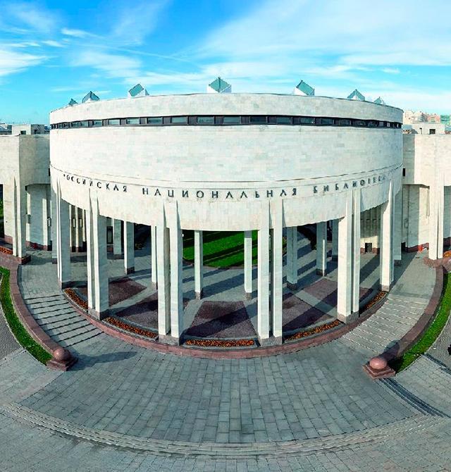 Концертный зал Российской национальной библиотеки