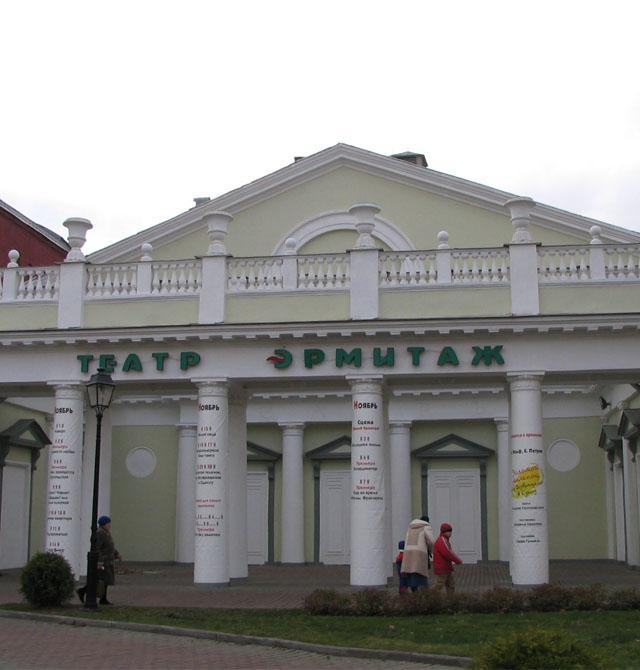 Театр «Эрмитаж»