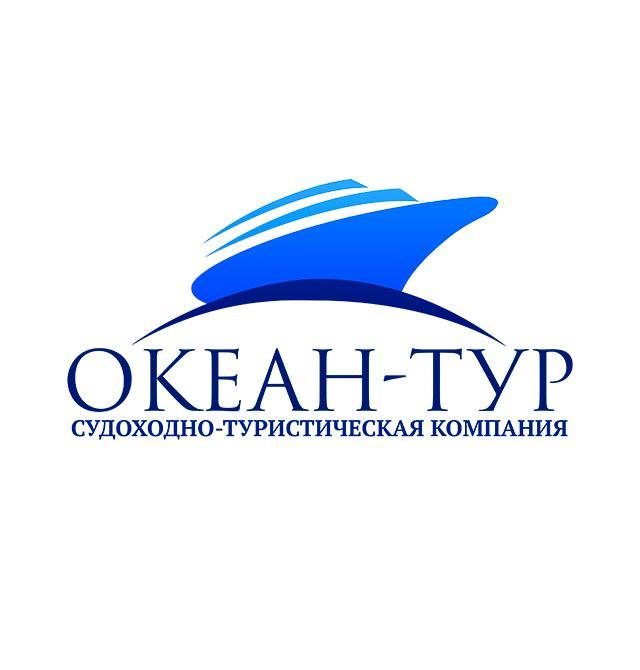 ОКЕАН-ТУР