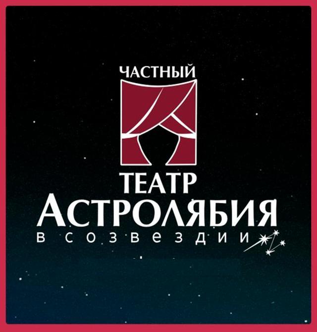 Частный Театр «Астролябия»