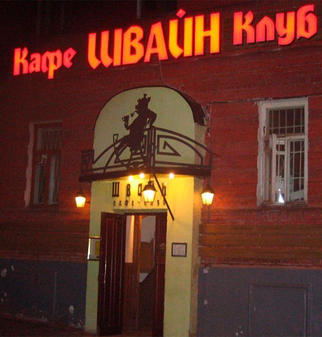 Кафе-клуб Швайн