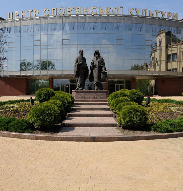 Центр славянской культуры