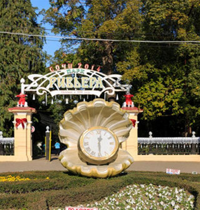 Парк «Ривьера-Сочи»