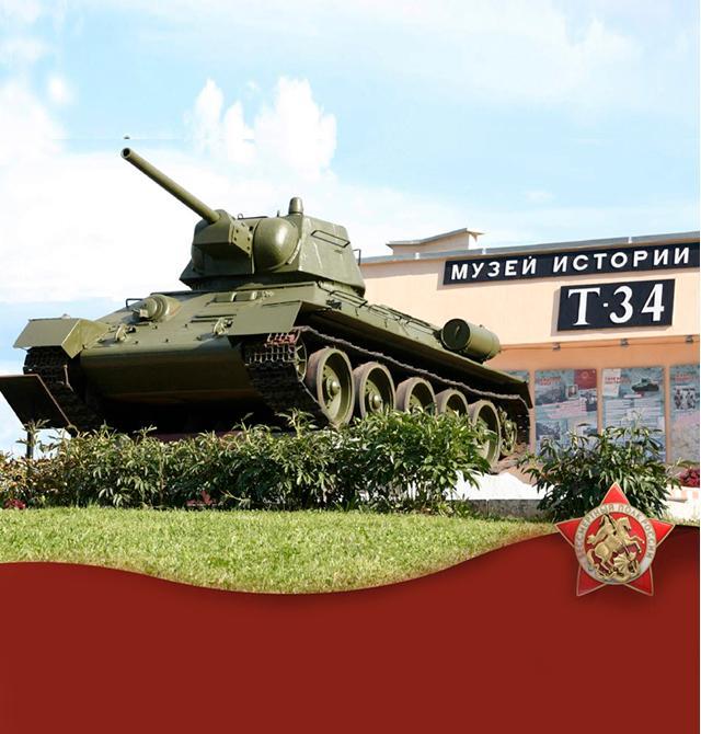 Музейно-мемориальный комплекс «История танка Т-34»